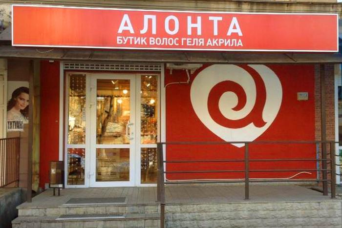 Бутик_фото фасада для сайта_1
